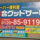 スーパー便利屋 総合グッドサービス