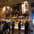 【急募】5月14~6月1日大型フードイベントまんパク【日払】【大学...