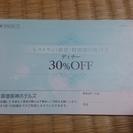 阪急阪神レストラン優待券(ディナー)