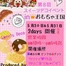 岡山スイーツデコ  イベント情報