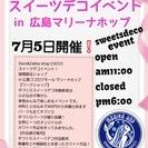 広島スイーツデコ体験   第8回