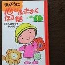 毎日読める[1年生]ほんとうに心があったかくなる話(12話)