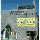 外壁・屋根塗り替え・防水・ 雨漏り修理 お任せ下さい!