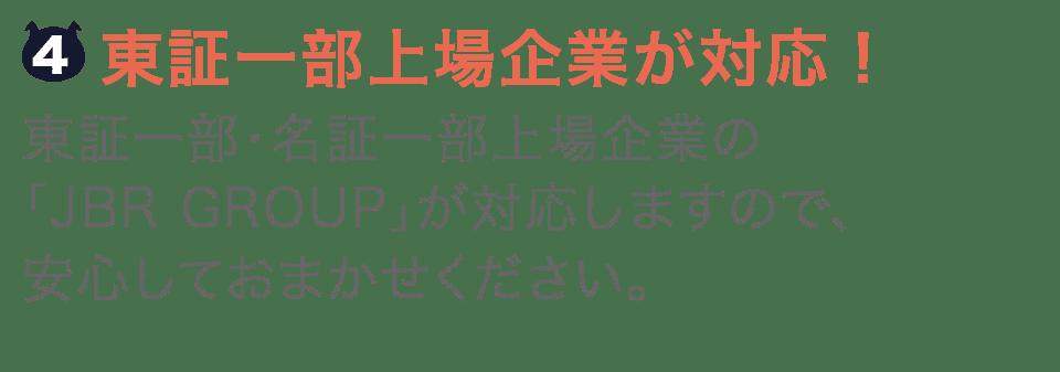 東証一部上場企業が対応!