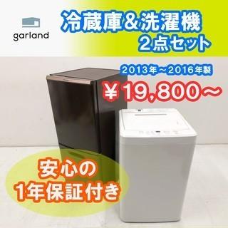 2013~2016年製の冷蔵庫洗濯機の2点セットが税込み19,800円~