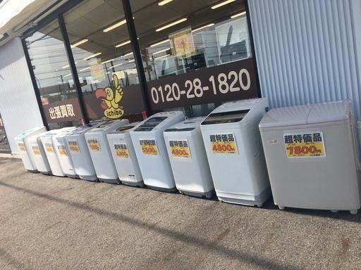 超特価冷蔵庫・洗濯機!