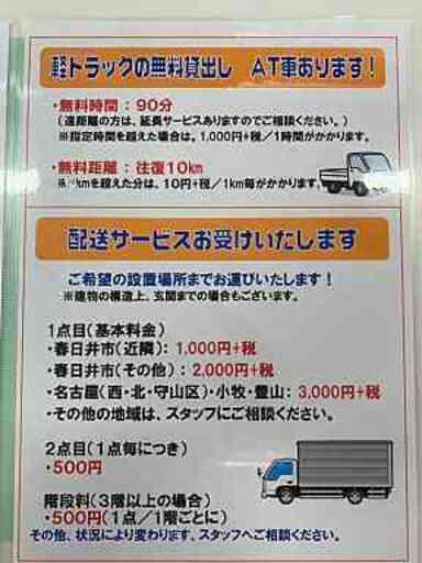 配達サービス(有料)・軽トラ貸し出しサービス(無料)