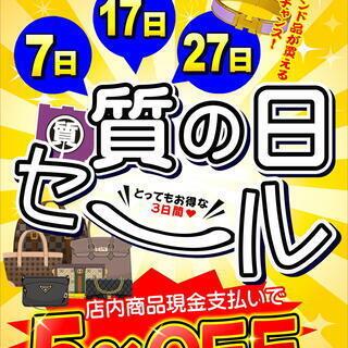 ★★今がチャンス★★7のつく日は質の日セール★★