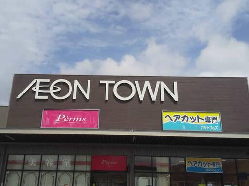 与 長 イオン タウン