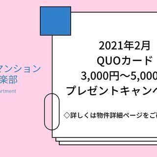 2月 お申込みの方 QUOカードプレゼントキャンペーン