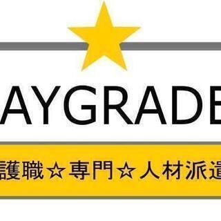 ⭐介護看護&サービス業の派遣会社といえばジェイグレード!!