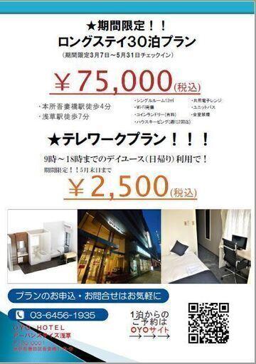 マンション型ホテル ホテルで長期連泊の30泊プラン