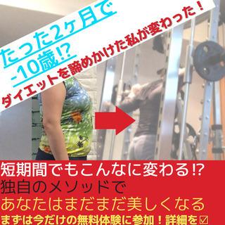 【研究で証明:人間のリバウンド率90%!?】 無理なダイエットとリバウンドはもう卒業!