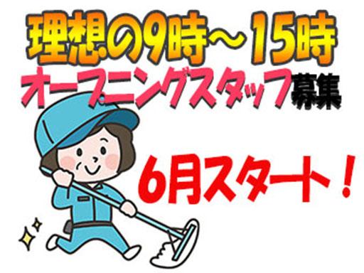 【オープニングスタッフ】(1)その他(病院・クリニック) [パ](...