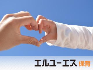 【交通費支給】(1)保育士 [正]