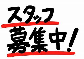【急募】(1)その他(イベント関連) [ア][パ][一般派遣] (...