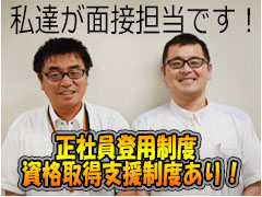 【年齢不問(中・高年齢者)】(1)その他(病院・クリニック) [契...