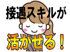【年齢不問(中・高年齢者)】(1)医療事務 [契](未経験者歓迎)