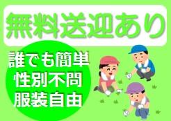 【年齢不問(中・高年齢者)】(1)その他(農業・林業) [一般派遣...
