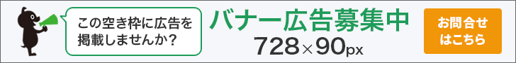 Blank list bnr 728x90 201802 pc