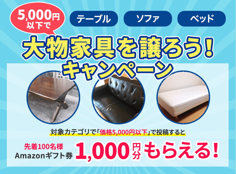 先着100投稿に1,000円プレゼント!