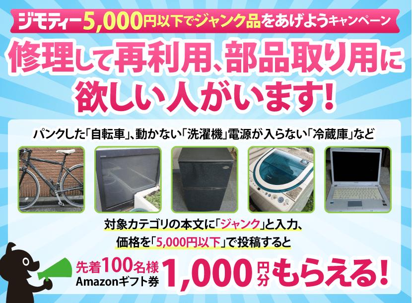先着100名に1,000円プレゼント!