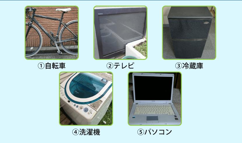 対象は「自転車」「テレビ」「冷蔵庫」「洗濯機」「パソコン」の各カテゴリに、価格5,000円以下で投稿した方!