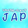 リサイクル JAPさんのプロフィール画像