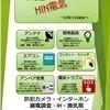 HIN電気さんのプロフィール画像