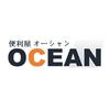 便利屋OCEANさんのプロフィール画像