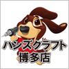 ハンズクラフト博多店さんのプロフィール画像