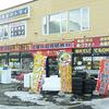トップ新札幌店さんのプロフィール画像