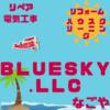 BLUE SKY さんのプロフィール画像