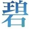 インテリアショップ碧さんのプロフィール画像