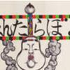 鶴千人さんのプロフィール画像