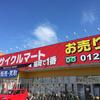 リサイクルマート和白さんのプロフィール画像