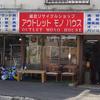 モノハウス☆平岸さんのプロフィール画像